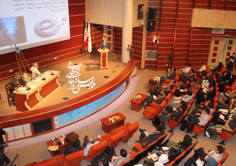 همایش روز رسانه های اجتماعی