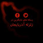 رسانه های جایگزین در زلزله آذربایجان