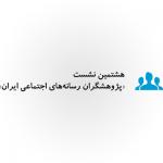هشتمین نشست «پژوهشگران رسانههای اجتماعی ایران»