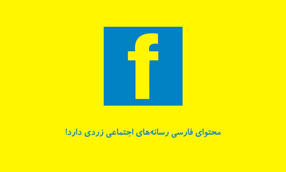محتوای زرد رسانه های اجتماعی فارسی