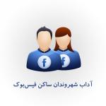 شهروند فیسبوکی