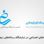 رسانه های اجتماعی نمایشگاه رسانه های دیجیتال
