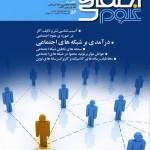 کتاب ماه علوم اجتماعی شبکه های اجتماعی