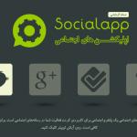 اپلیکشن های اجتماعی