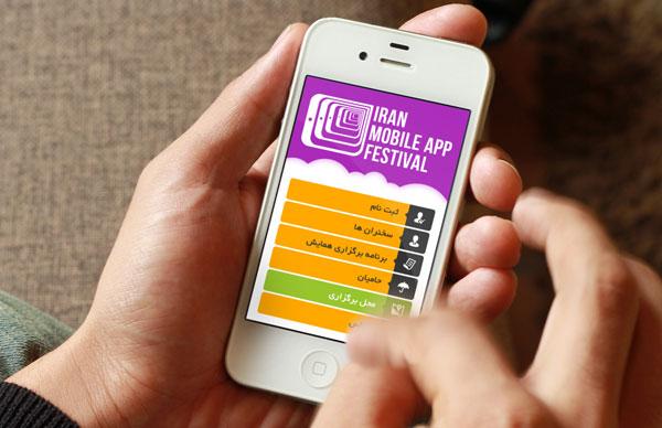 iaf-app-image