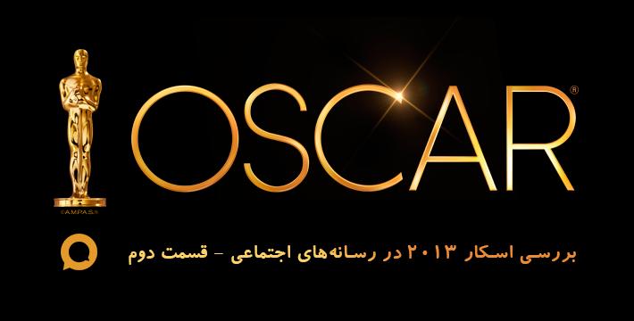 اسکار 2013 در رسانه های اجتماعی