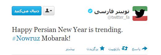 تبریک نوروز توییتر فارسی