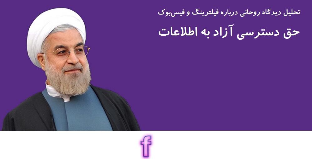 روحانی فیس بوک فیلترینگ