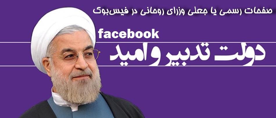 روحانی در فیس بوک