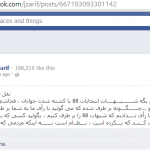 ظریف هک فیس بوک