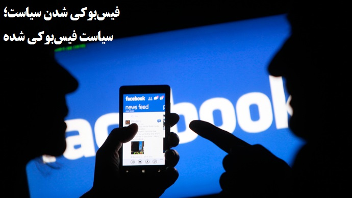 روحانی فیس بوک خانیکی