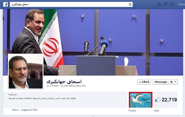 اسحاق جهانگیری در فیس بوک