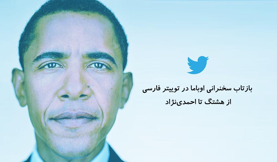 اوباما در توییتر