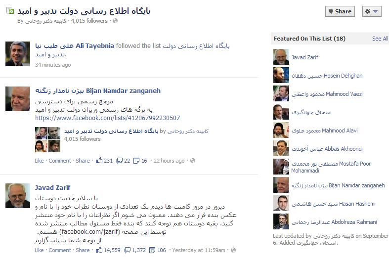 صفحه فیس بوک پایگاه اطلاع رسانی دولت تدبیر و امید