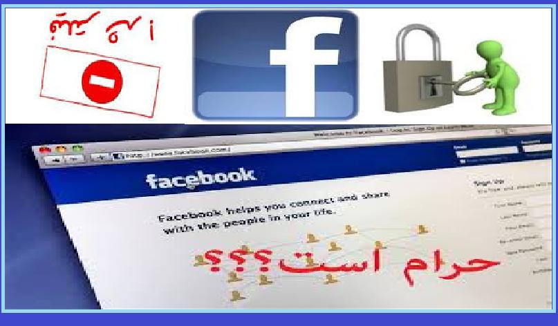 فیلترینگ فیس بوک