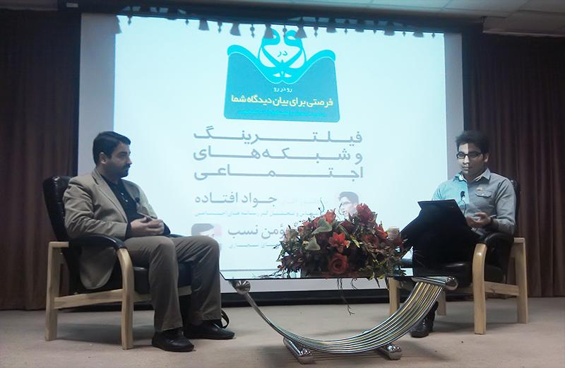 مناظره «فیلترینگ و شبکههای اجتماعی» برگزار شد + فایل صوتی