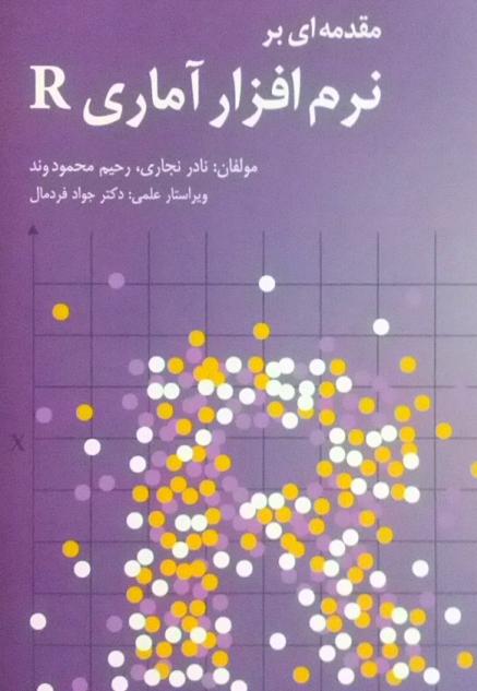 کتاب نرم افزار R