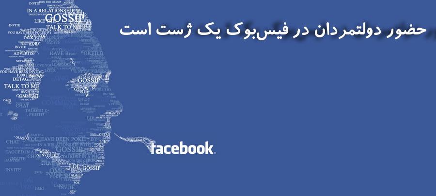 دولت در فیس بوک