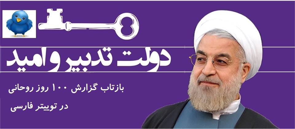بازتاب گزارش ۱۰۰ روز روحانی در توییتر فارسی