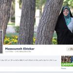 معصومه ابتکار فیس بوک