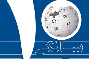جشن ویکی پدیای فارسی