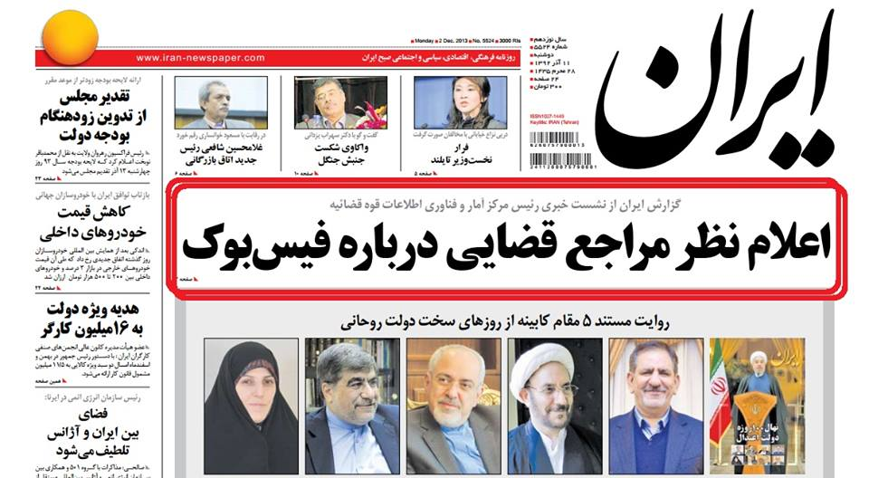 فیس بوک در روزنامه ایران دولت