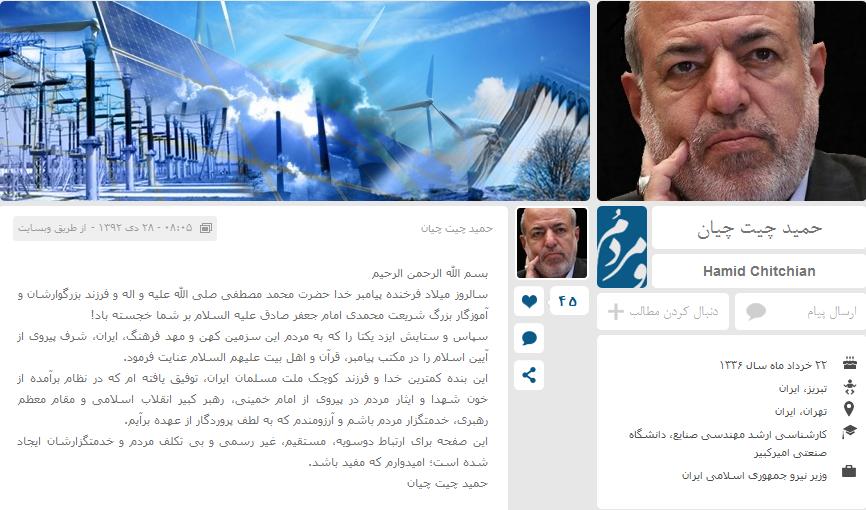 وزیر نیرو هم به شبکههای اجتماعی پیوست