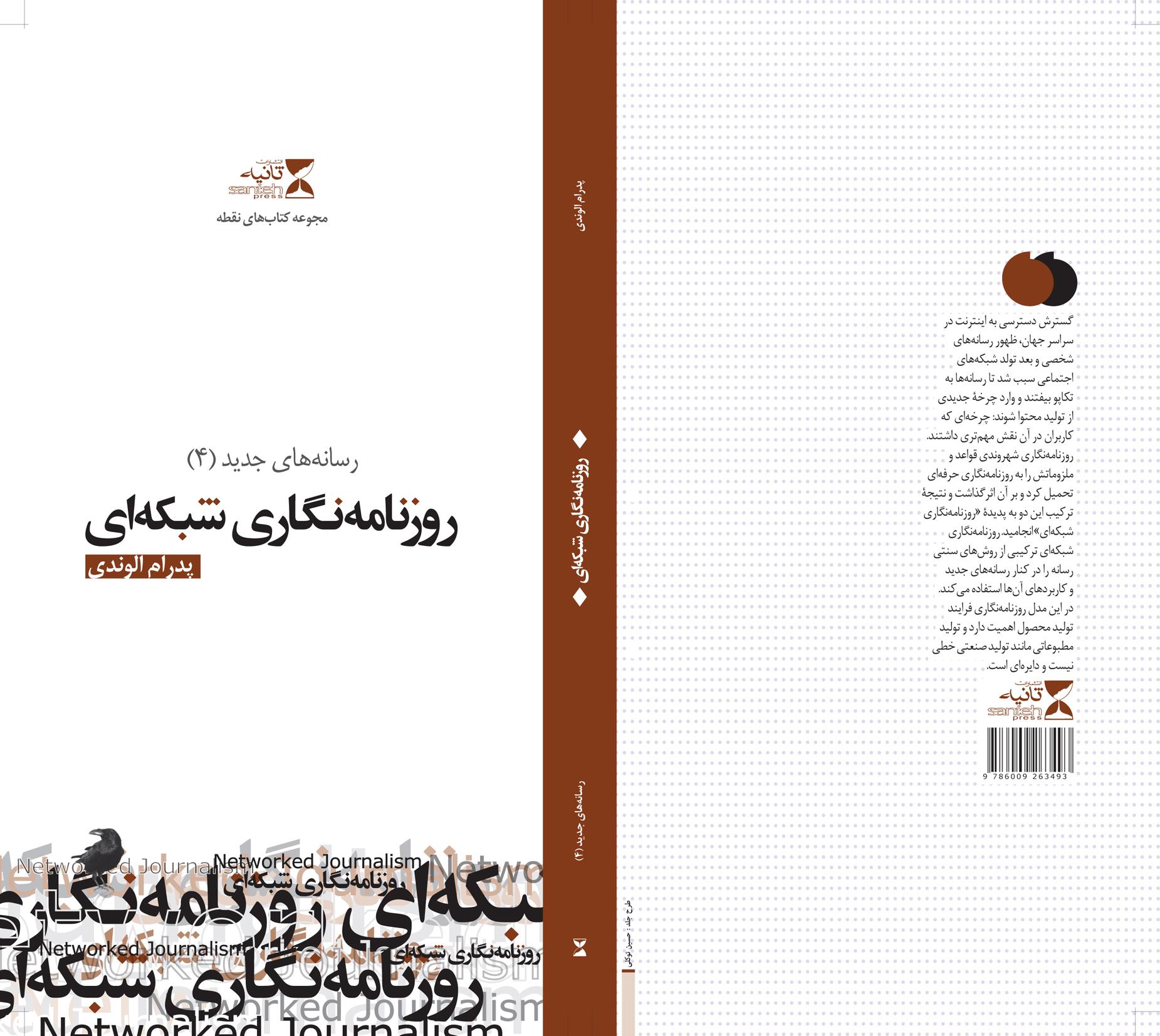 معرفی کتاب؛ روزنامهنگاری شبکهای
