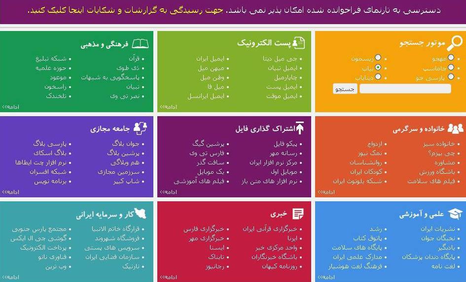 مناظره فیلترینگ و شبکههای اجتماعی در دانشگاه هنر اصفهان برگزار شد