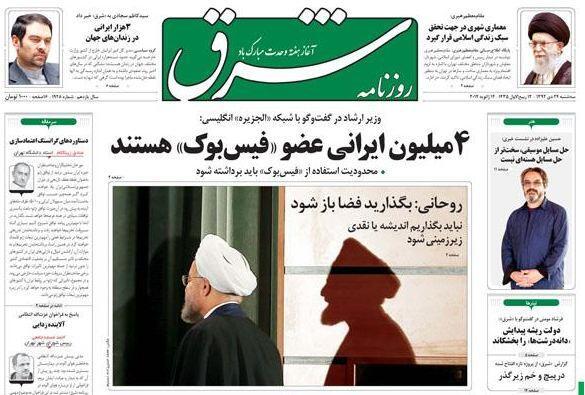 تیتر یک شرق: ۴ میلیون ایرانی عضو «فیسبوک» هستند