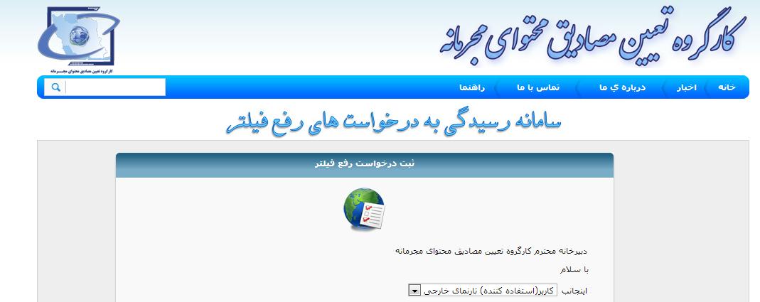 وزیر ارتباطات: سیاست جدید دولت در کارگروه فیلترینگ اعلام شد