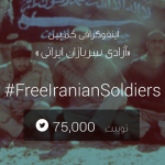 #FreeIranianSoldiers Cover