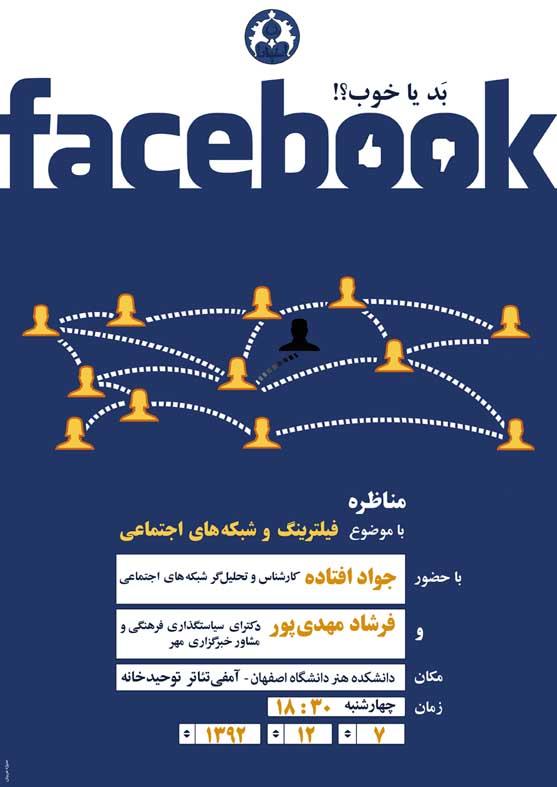 مناظره فیلترینگ و شبکههای اجتماعی در دانشگاه هنر اصفهان برگزار میشود