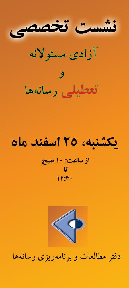 فردا: نشست تخصصی «آزادی مسئولانه و تعطیلی رسانهها»