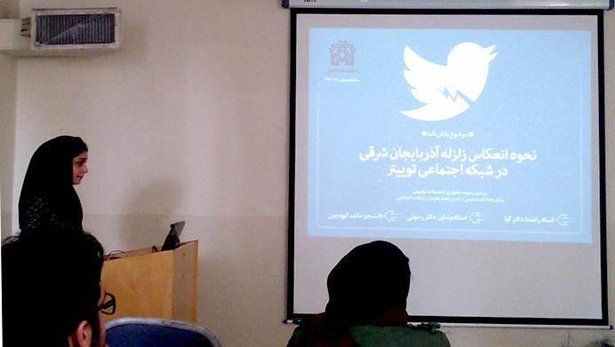 پایاننامه نحوه انعکاس زلزله آذربایجان شرقی در توییتر دفاع شد
