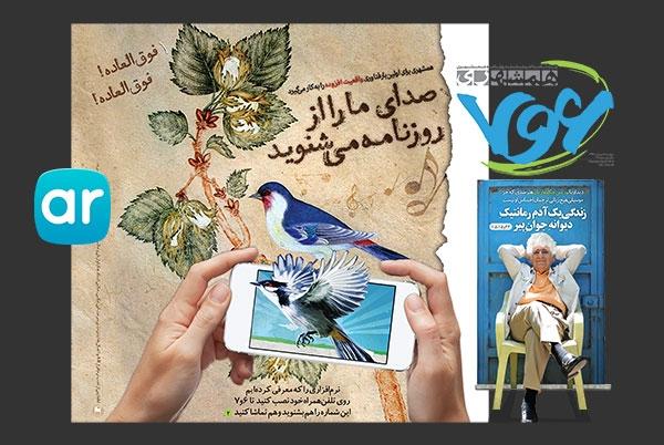 واقعیت افزوده؛ واقعیت روز رسانهای ایران