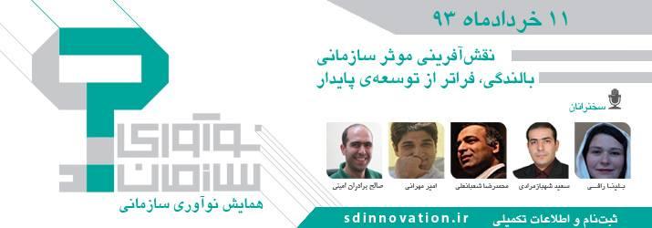 همایش نوآوری سازمان برگزار میشود