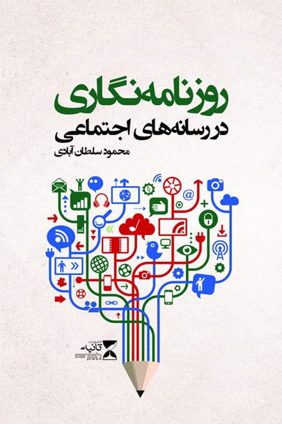 معرفی کتاب: روزنامهنگاری در رسانههای اجتماعی