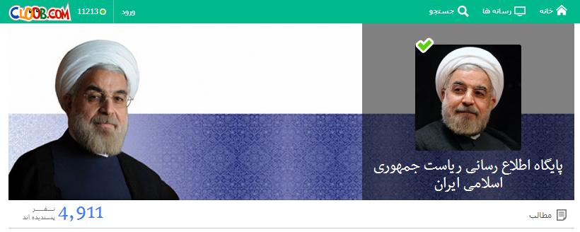 صفحه ریاستجمهوری در کلوب راهاندازی شد