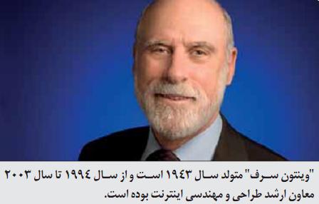 پدر اینترنت به ایران میآید