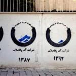 گرافیتی صرفه جویی در مصرف آب