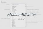 کمپین «اضافه کردن ایران به توییتر» آغاز شد