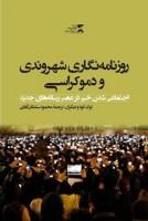 کتاب روزنامهنگاری شهروندی و دموکراسی منتشر شد