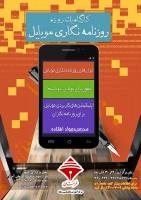 سومین دوره روزنامهنگاری موبایل در مشهد برگزار میشود