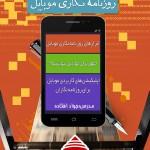 کارگاه آموزشی روزنامه نگاری موبایل