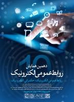 نشست تخصصی «روابطعمومی الکترونیک؛ یک مسأله، یک راه حل» برگزار میشود