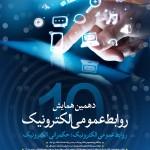 همایش روابط عمومی الکترونیک