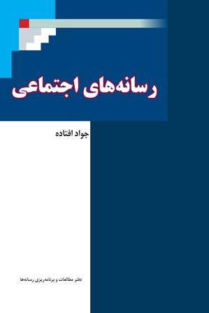 کتاب رسانه های اجتماعی