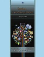 معرفی کتاب؛ رسانهها؛ روند همگرایی و تحولات فناورانه