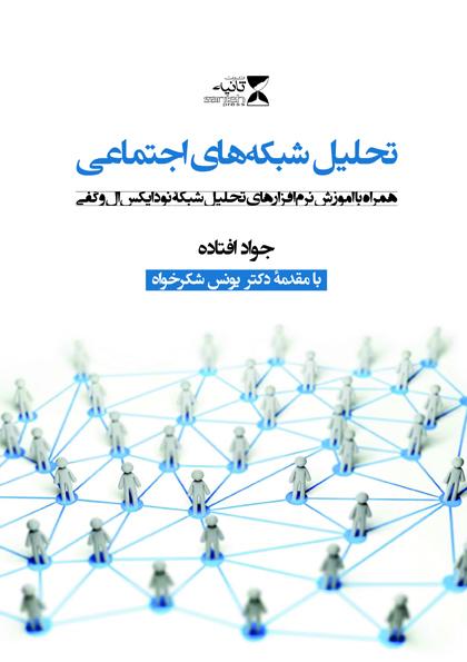کتاب تحلیل شبکه های اجتماعی